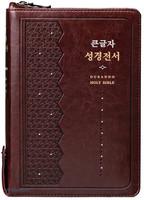 큰글자 성경전서 새찬송가 합본 (색인/지퍼/최고급신소재/다크레드/NKR72DXU)