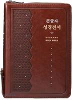 큰글자 성경전서 새찬송가 합본 (색인/지퍼/최고급신소재/다크브라운/NKR72DXU)