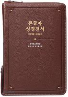 큰글자 성경전서 새찬송가 합본 (색인/지퍼/천연우피/다크레드/NKR72DBU)