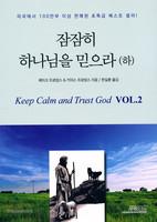 잠잠히 하나님을 믿으라 (하)