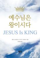 예수님은 왕이시다