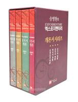 엑스포지멘터리 개론서 시리즈 세트(전4권)