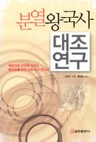분열 왕국사 대조 연구 - 목회자와 신학생 그리고 평신도를 위한 성경 역사 연구서