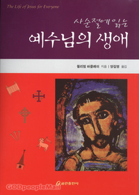 사순절에 읽는 예수님의 생애