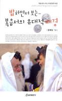 밥하면서 보는~ 복음서의 유대적 배경 - 복음서에 나타난 유대 문화적 배경