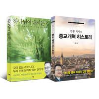 하나님이 내시는 길   한홍 목사의 종교개혁 히스토리 세트(전2권)