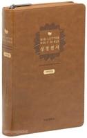 큰글자 성경전서 중 단본 (색인/지퍼/브라운)