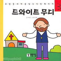 드와이트 무디 - 귀염둥이 처음읽는 신앙위인전 3