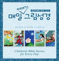 매일이야기그림성경