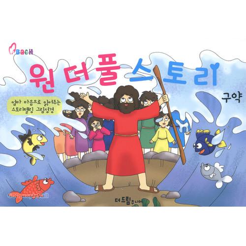 [개정판]원더풀 스토리 (구약)