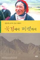 북경에서 티벳까지 - 장훈태 교수의 선교 여행기