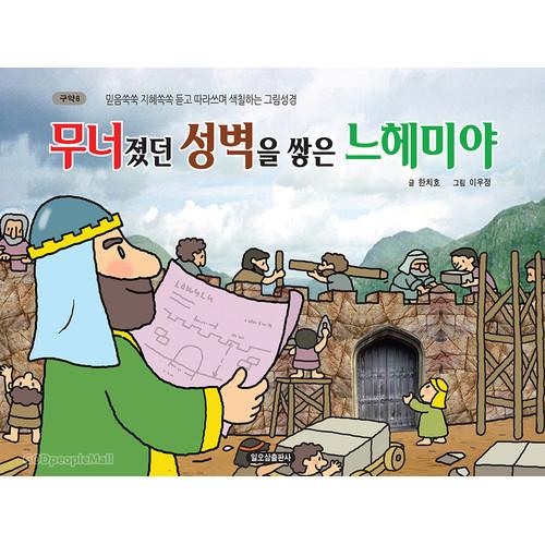 무너졌던 성벽을 쌓은 느헤미야 (구약 8) (대)