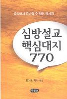 심방설교 핵심대지 770