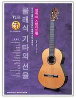 클래식 기타의 선율 - 영원의 스탠더드편