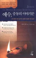 예수, 중동의 이야기꾼