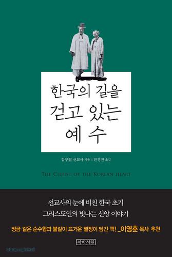 한국의 길을 걷고 있는 예수