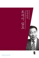[개정판]박영선의 호세아 설교