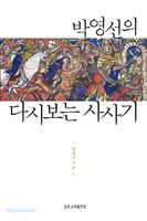 박영선의 다시 보는 사사기