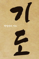 박영선의 기도