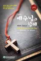 [개정판] 예수님과 함께 (영접편)