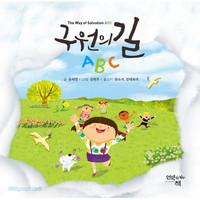 구원의 길 ABC (한영대역)