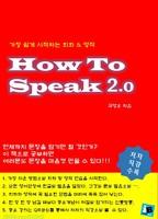How To Speak 2.0 (가장 쉽게 시작하는 회화 & 영작)