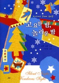 고요한밤 놀라운밤 : 크리스마스칸타타 뮤지컬(악보)