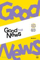 Good News(학생용) - 중고등부시리즈 심화코스2