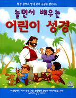 놀면서 배우는 어린이 성경