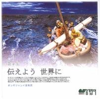 옹기장이 일본어 워십 - 제4집 온세상 알게 (CD)