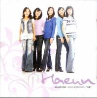 하은 3 - 사랑(CD)