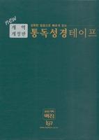 통독성경테이프 (40TAPE) - 정확한 발음으로 빠르게 읽는