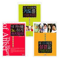 미션월드 자녀양육서 베스트 세트(전3권)