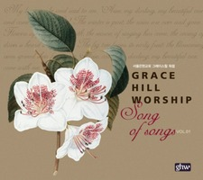 GRACE HILL WORSHIP 1집 (CD)
