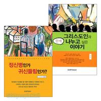 김진 저서 세트(전2권)