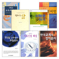 이상원 교수 저서 세트 (전7권)