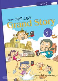 그랜드 스토리 초등1부(저학년) 3-1 (학생용) : 장로교 고신 공과