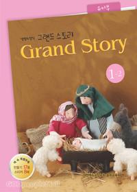 그랜드 스토리 유아부 1-2 (학생용)  : 장로교 고신 공과