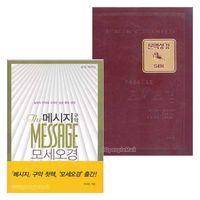 모세오경 연구성경 세트(전 2권)