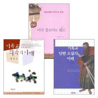 최종수 교수 저서 세트(전3권)