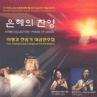 이생강의 대금 찬송가 연주집 - 은혜의 찬양(2CD)
