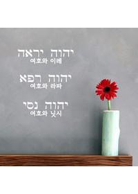 미니레터링 - 여호와 하나님