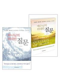 한기채 목사의 위대한 질문 시리즈 세트(전2권)