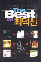 The Best of 최덕신(3CD)