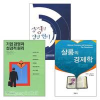 리처드 츄닝 저서 세트(전3권)