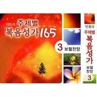민희라 주제별복음성가165. 3집 (2CD)