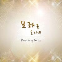 박성임 1집 EP - 보좌를 울리네 (CD)