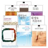 한양훈 목사 저서 세트(전9권)