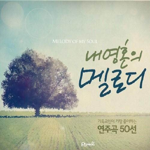 내 영혼의 멜로디 - 기독교인이 가장 좋아하는 연주곡 50선(3CD)