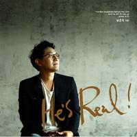 낮은 자 1집 - Hes real (CD)